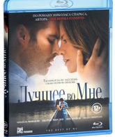 Blu-ray Лучшее во мне / The Best of Me