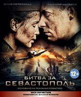 Blu-ray Битва за Севастополь / Bitva za Sevastopol (Indestructible / Battle for Sevastopol)