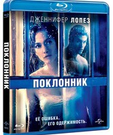 Blu-ray Поклонник / The Boy Next Door