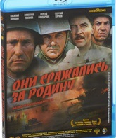 Blu-ray Они сражались за Родину / They Fought for Their Country (Oni srazhalis za rodinu)