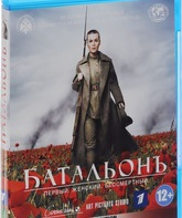 Blu-ray Батальонъ / The Battalion of Death (Batalion)