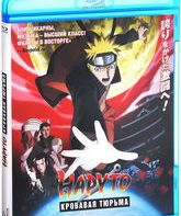 Blu-ray Наруто 8: Кровавая тюрьма / Gekijouban Naruto: Buraddo purizun (Naruto Shippuden the Movie 5 - Blood Prison)
