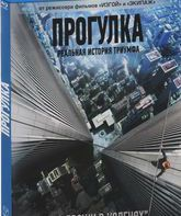 Blu-ray 3D Прогулка (3D) / The Walk (3D)