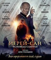 Blu-ray Иерей-сан. Исповедь самурая / The Honored Priest: Confession of a Samurai (Ierey-san. Ispoved samuraya)