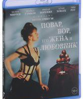 Blu-ray Повар, вор, его жена и её любовник / The Cook, the Thief, His Wife & Her Lover