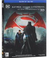 Blu-ray 3D Бэтмен против Супермена: На заре справедливости (3D) / Batman v Superman: Dawn of Justice (3D)