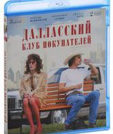 Blu-ray Далласский клуб покупателей / Dallas Buyers Club