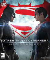Blu-ray Бэтмен против Супермена: На заре справедливости / Batman v Superman: Dawn of Justice