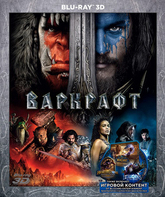 Blu-ray 3D Варкрафт (3D) / Warcraft (3D)