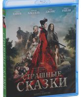 Blu-ray Страшные сказки / Il racconto dei racconti (Tale of Tales)