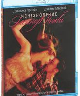 Blu-ray Исчезновение Элеанор Ригби / The Disappearance of Eleanor Rigby: Them