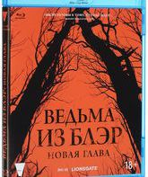 Blu-ray Ведьма из Блэр: Новая глава / Blair Witch