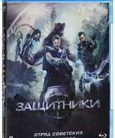 Blu-ray Защитники / Guardians (Zashchitniki)