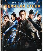 Blu-ray 3D Великая стена (3D) / The Great Wall (3D)