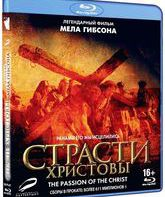 Blu-ray Страсти Христовы / The Passion of the Christ