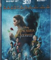 Blu-ray 3D Красавица и чудовище (3D) / Beauty and the Beast (3D)