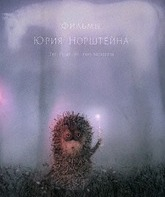Blu-ray Фильмы Юрия Норштейна / The Films of Yuriy Norshteyn (2K Restored Ver.)
