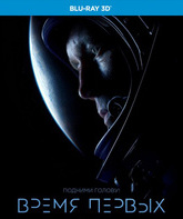 Blu-ray 3D Время первых (3D+2D) / The Spacewalker (Vremya pervykh) (3D+2D)