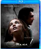 Blu-ray мама! / mother!