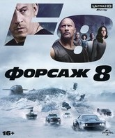 4K UHD Blu-ray Форсаж 8 / The Fate of the Furious (4K)