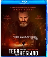 Blu-ray Тебя никогда здесь не было / You Were Never Really Here