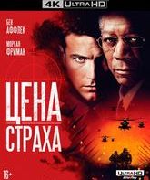 4K UHD Blu-ray Цена страха / The Sum of All Fears (4K)