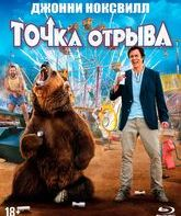 Blu-ray Точка отрыва / Action Point
