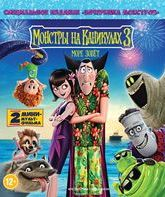 Blu-ray Монстры на каникулах 3: Море зовёт / Hotel Transylvania 3: Summer Vacation