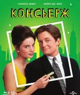 Blu-ray Консьерж / For Love or Money