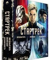 Blu-ray Стартрек: Трилогия / Star Trek Trilogy Collection