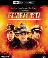 Обратная тяга [4K UHD Blu-ray] / Backdraft (4K)