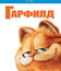 Гарфилд [Blu-ray] / Garfield