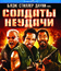 Солдаты неудачи [Blu-ray] / Tropic Thunder