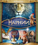 Blu-ray Хроники Нарнии: Покоритель Зари / The Chronicles of Narnia: The Voyage of the Dawn Treader