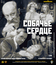 Blu-ray Собачье сердце / Heart of a Dog (Sobachye serdtse)
