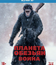 Blu-ray 3D Планета обезьян: Война (3D+2D) / War for the Planet of the Apes (3D+2D)