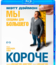Blu-ray Короче / Downsizing