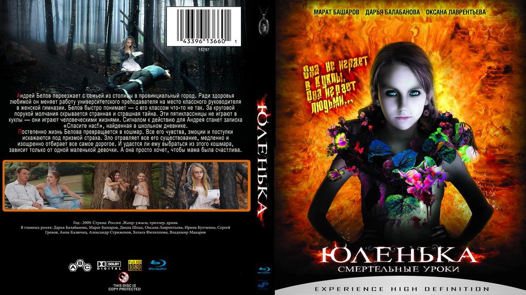 Кадры из фильма смотреть онлайн фильм оленька