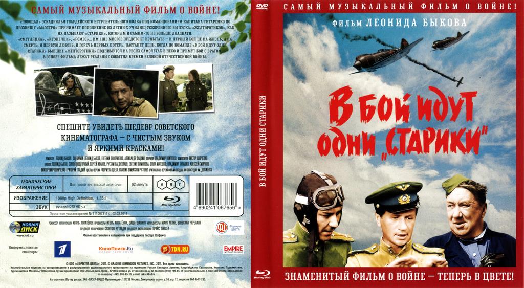 """Обзор Blu-ray диска """"В бой идут одни «старики» (Цветная версия ..."""