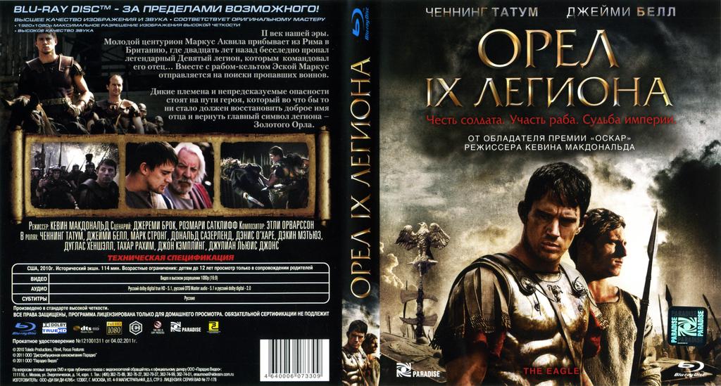 «Орел Девятого Легиона» — 2010