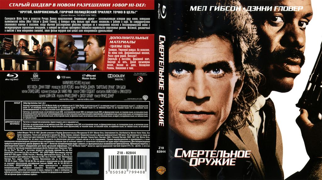 Смертельное оружие / Lethal Weapon (1987) BDRip 720p
