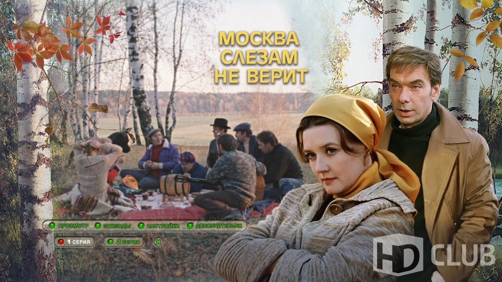 Москва слезам не верит Blu-ray: скачать скриншоты меню и ...