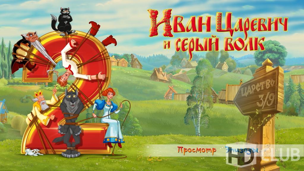 песня из мультфильма иван царевич и серый волк 2 и текст