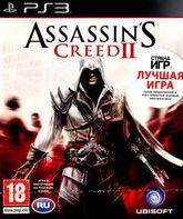 PS3 Кредо убийцы 2 / Assassin's Creed II