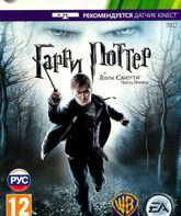 Xbox 360 Гарри Поттер и Дары смерти: Часть I / Harry Potter and the Deathly Hallows: Part 1