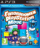 PS3 Головоломки PlayStation Move / Move Mind Benders