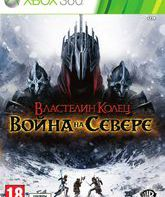 Xbox 360 Властелин Колец: Война на Севере (Издание первого дня) / The Lord of the Rings: War in the North. Day One Edition