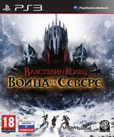PS3 Властелин Колец: Война на Севере (Издание первого дня) / The Lord of the Rings: War in the North. Day One Edition