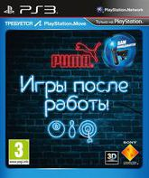 PS3 Игры после работы / After Hours Athletes