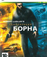 Xbox 360 Конспирация Борна / Robert Ludlum's The Bourne Conspiracy